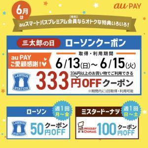 【予告】6/15待機!スマプレ333クーポンとマチカフェ購入で150Pontaもらえるやつ併用可能!
