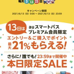 【三太郎の日】auPayマーケット購入金額全額返ってくるかも!と、西松屋クーポン、毎日ポイントなど