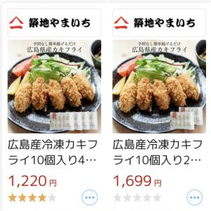 【楽天】カキフライ、冷凍庫開いてる方はカキフライ10個500円以下に!