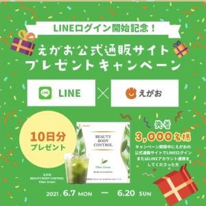 【先着3000名】えがおLINE連携で青汁10日分もらえる!