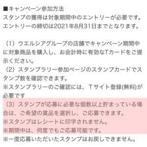 【重要】P&Gのジェルボールは2000円超えるまで買ったら良い!