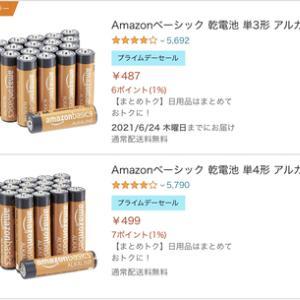 【Amazonプライム】乾電池やっすい!