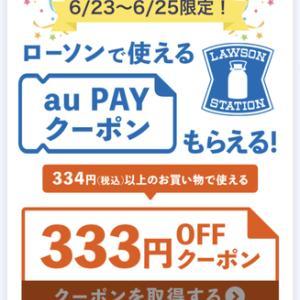 【スマプレ】本日三太郎の日ローソン333円クーポン!クーポンガチャなど