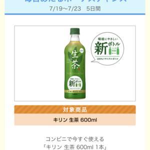 めざましじゃんけんとキーワード!7/23