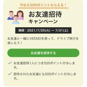 アプリ「VEEMO(ビーモ)」登録で300円現金化!〜7/31