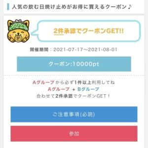【復活】ポイントインカム、カムtoクーポンサプリが860円お小遣いつきになりました!