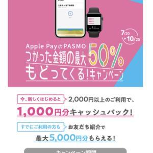【紹介コード紹介できます】PASMO新規登録で1000円もらえる!昨日デビューしました^ ^