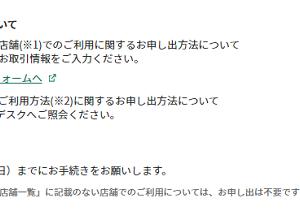 【朗報】ドトール対象外店舗で利用した方の救済措置でてます!8/15までに申請を!