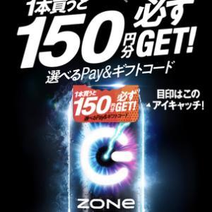 ZONE購入でPayやギフトカード150円分!333クーポンで使うと良き◎