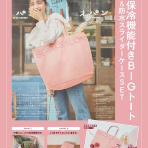 【楽天】ゼクシィ9月号発売中!付録はBEAMS保冷機能付きトートバッグ!