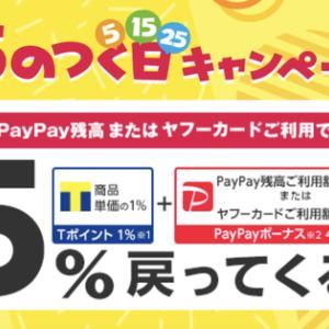 【PayPay祭最終日】全額還元のチャンス!PayPay修行した人はYahooショッピング最大37%!