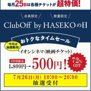【今回は抽選】本日ハセコーの日。イオンシネマ1800円⇒500円に!