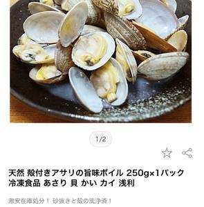 【マラソン6】まだ買える!海の幸なのにYAMATO在庫処分でアサリ激安!いつもの2000円引き神クーポンも!