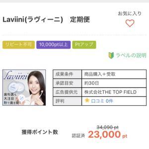【終了】アメフリ、14日目の案件ミッション追加!300円お小遣い!ですが、、