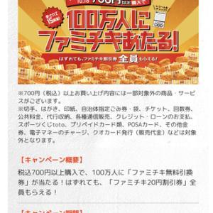 【大量当選100万名】ファミマ700円以上買ってファミチキ当たる!(9/21〜10/18)