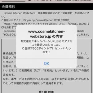 Twitterコメント欄解放【タダポチ、お得ポチ】コスメキッチン最大3500ポイント!