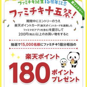 【ファミマ】楽天ポイントカード提示で180ポイント当たる!ファミペイクレカチャージJBC対応!楽天でファミチキセット販売!