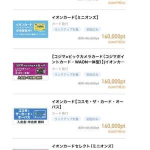 ポイントタウン、イオンカード発行のみ8000円!申し込んできました!
