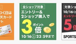 【楽天】全ショップ3倍も来た!アディダス、1000円引きとポイント20倍でめちゃ安い!