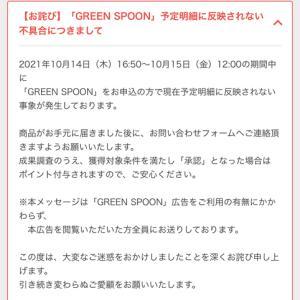 【業務連絡】GREEN SPOON 承認待ちついていないので商品到着後に問い合わせを!