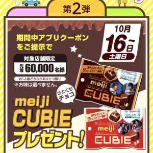 【先着6万名】エディオン来店でチョコレートもらえる!