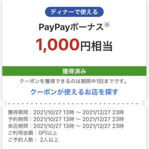 【PayPayグルメ】1000円、400円クーポン!特別クーポン、ヤフプレ、ポイントサイトでさらにお得!おひとり様はこっち( *´艸`)〜12/27