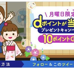 【懸賞】月曜限定dポイント10P、スマニュー×松屋牛めし半額クーポン