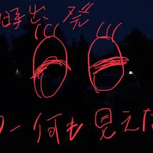 利尻山へナント早朝4時出発❗️