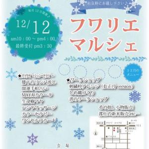 【イベントのご案内】12月12日(火)フワリエマルシェ