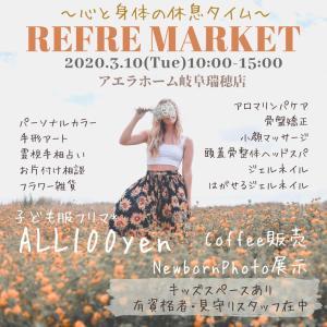 【イベントのご案内】3月10日(火)第9回 リフレマーケット