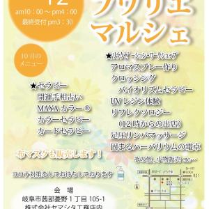 【イベントのご案内】10月12日(月)フワリエマルシェ