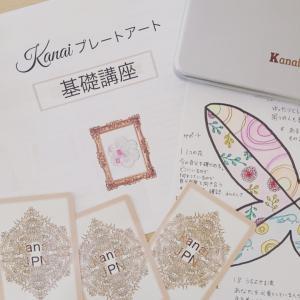 『真実の夢に向かう』kanaiプレートアート楽しく実践中♪