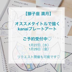【オンライン開催】▶1月27日(水)獅子座 満月*kanaiプレートアート描きましょう♪