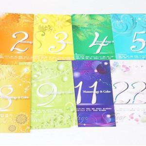【募集】7月6日(火)13日(火)数秘&カラー®初めての方でも学びやすい数秘術です