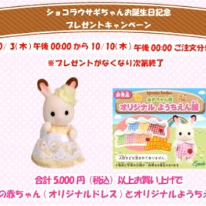 ショコラウサギちゃんお誕生日記念プレゼントキャンペーンと森のキッチンイベント