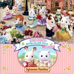 シルバニアファミリーわくわくフェスタ 横浜人形の家WS追加