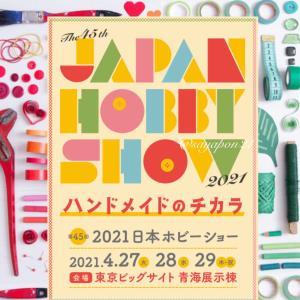 日本ホビーショー2021 トーカイ×シルバニアファミリー