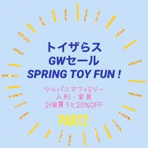トイザらスGWおもちゃカタログ SPRING TOY FUN Part2