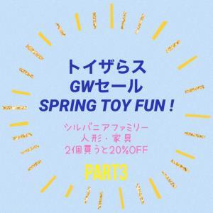 トイザらスGWおもちゃカタログ SPRING TOY FUN Part3