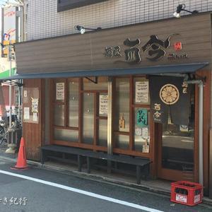 【大阪・滝井】麺匠 而今(じこん)