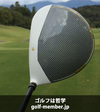 軽量ゴルフドライバーのメリット