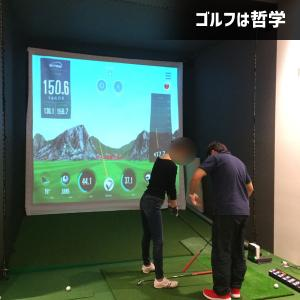 ゴルフスクールの有用性