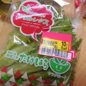フリルレタスが10円!