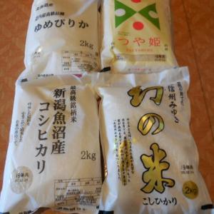 お米4種。
