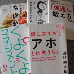 最近借りた本~本のチョイス。