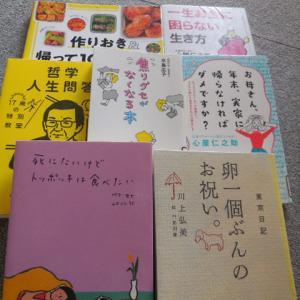 最近借りた本。
