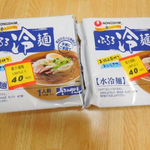 スーパーの値引きワゴンの中に冷麺。