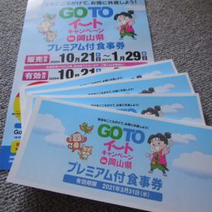 GOTOイートプレミアム付食事券を購入。