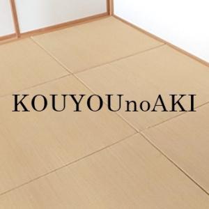 3万円以下で和室をフローリングにDIY