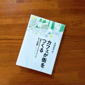 読んだ本~カフェが街をつくる~